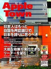 Apple Town No.375(2021年11月号)