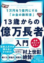 13歳からの億万長者入門―――1万円を1億円にする「お金の教科書」
