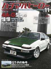 ハチマルヒーロー vol.68
