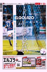 EL GOLAZO(エル・ゴラッソ) (2021/09/29)