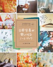 日常写真が楽しくなるノートブック