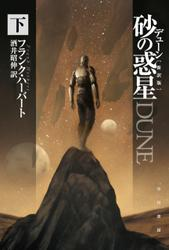 デューン 砂の惑星〔新訳版〕 下