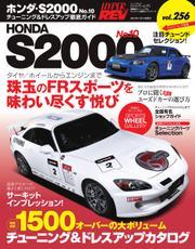ハイパーレブ (Vol.256 ホンダS2000 No.10)