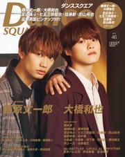 Dance SQUARE(ダンススクエア) (vol.46)
