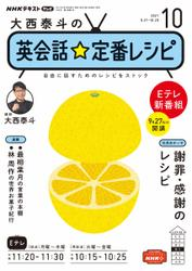 NHKテレビ 大西泰斗の英会話☆定番レシピ (2021年10月号)