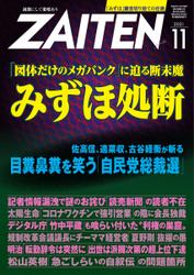 ZAITEN(ザイテン) (2021年11月号)