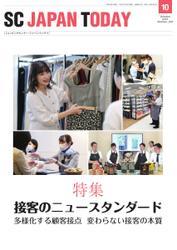 SC JAPAN TODAY(エスシージャパントゥデイ) (2021年10月号)