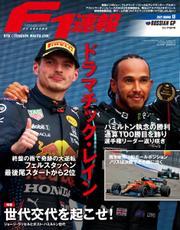 F1速報 (Rd.15ロシアGP号)