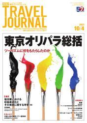 週刊トラベルジャーナル (2021年10/4号)