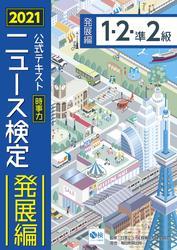 2021年度版ニュース検定公式テキスト「時事力」発展編(1・2・準2級対応)
