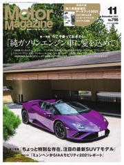 Motor Magazine(モーターマガジン) (2021年11月号)