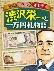 新紙幣ウラオモテ 渋沢栄一と一万円札物語