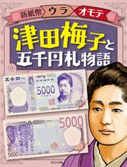 新紙幣ウラオモテ 津田梅子と五千円札物語