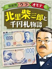 新紙幣ウラオモテ 北里柴三郎と千円札物語