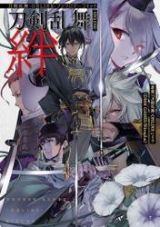 刀剣乱舞-ONLINE-アンソロジーコミック刀剣乱舞-ONLINE-絆