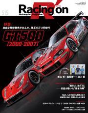 Racing on(レーシングオン) (No.515)
