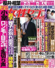週刊女性セブン (2021年10/14号)