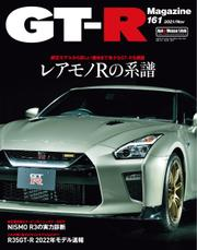 GT-R Magazine(GTRマガジン) (2021年11月号)