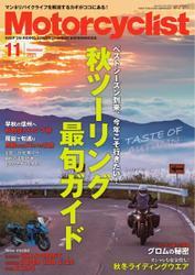 モーターサイクリスト (2021年11月号)