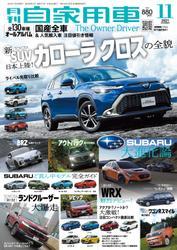 月刊 自家用車 (2021年11月号)
