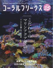 コーラルフリークス (CORAL FREAKS) Vol.35