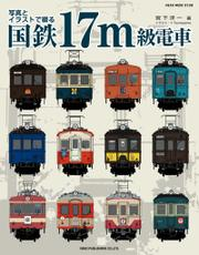 写真とイラストで綴る 国鉄17m級電車