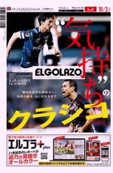 EL GOLAZO(エル・ゴラッソ) (2021/10/01)