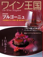 ワイン王国 (2021年11月号)