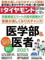 週刊ダイヤモンド (2021年10/9号)