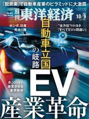 週刊東洋経済 (2021年10/9号)