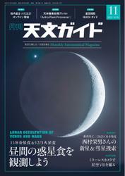 天文ガイド (2021年11月号)