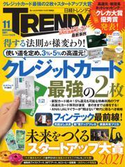 日経トレンディ (TRENDY) (2021年11月号)