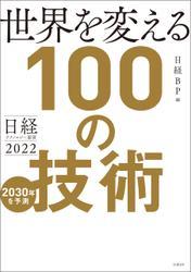 日経テクノロジー展望2022 世界を変える100の技術