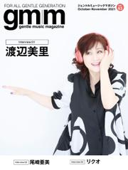 Gentle music magazine(ジェントルミュージックマガジン) (vol.63)