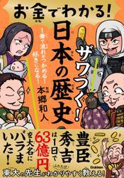 お金でわかる! ザワつく!日本の歴史