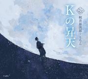 Kの昇天(乙女の本棚)