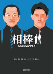 相棒 season19(上)