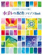 インスピレーションで選ぶ 水彩の配色アイデアBook
