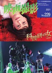 映画撮影 (No.229)