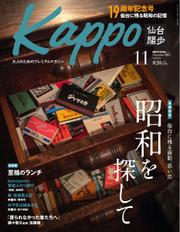 Kappo 仙台闊歩 (2021年11月号)