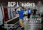 BCPリーダーズ (2021年10月号)