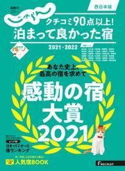 じゃらん特別号 クチコミ90点以上!泊まって良かった宿 ~西日本版~ (2021-2022)