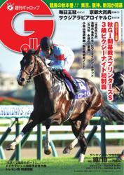 週刊Gallop(ギャロップ) (2021年10月10日号)