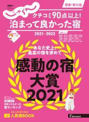 じゃらん特別号 クチコミ90点以上!泊まって良かった宿 ~関東・東北版~ (2021-2022)