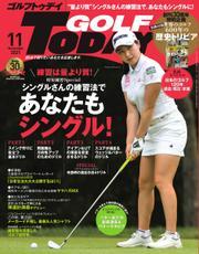 GOLF TODAY (ゴルフトゥデイ) (2021年11月号 No.593)