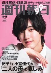 週刊朝日 (10/15号)