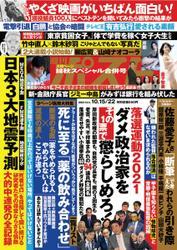 週刊ポスト (2021年10/15・22号)