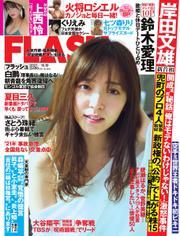 FLASH(フラッシュ) (2021年 10月19日号)
