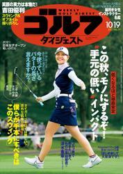 週刊ゴルフダイジェスト (2021/10/19号)