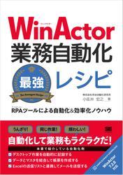 WinActor業務自動化最強レシピ RPAツールによる自動化&効率化ノウハウ